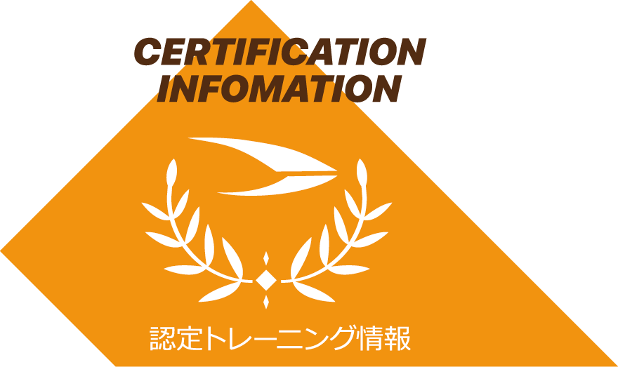 CERTIFICATION INFOMATION 認定トレーニング情報