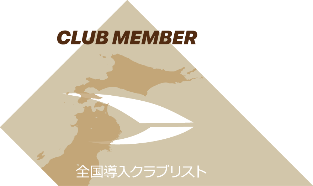 CLUB MEMBER 全国導入クラブリスト