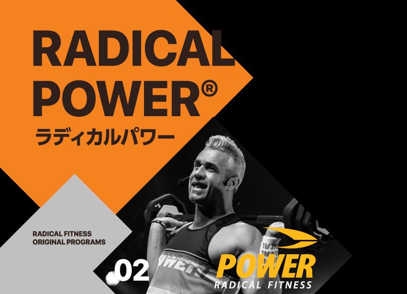 ラディカルパワー RADICAL POWERR