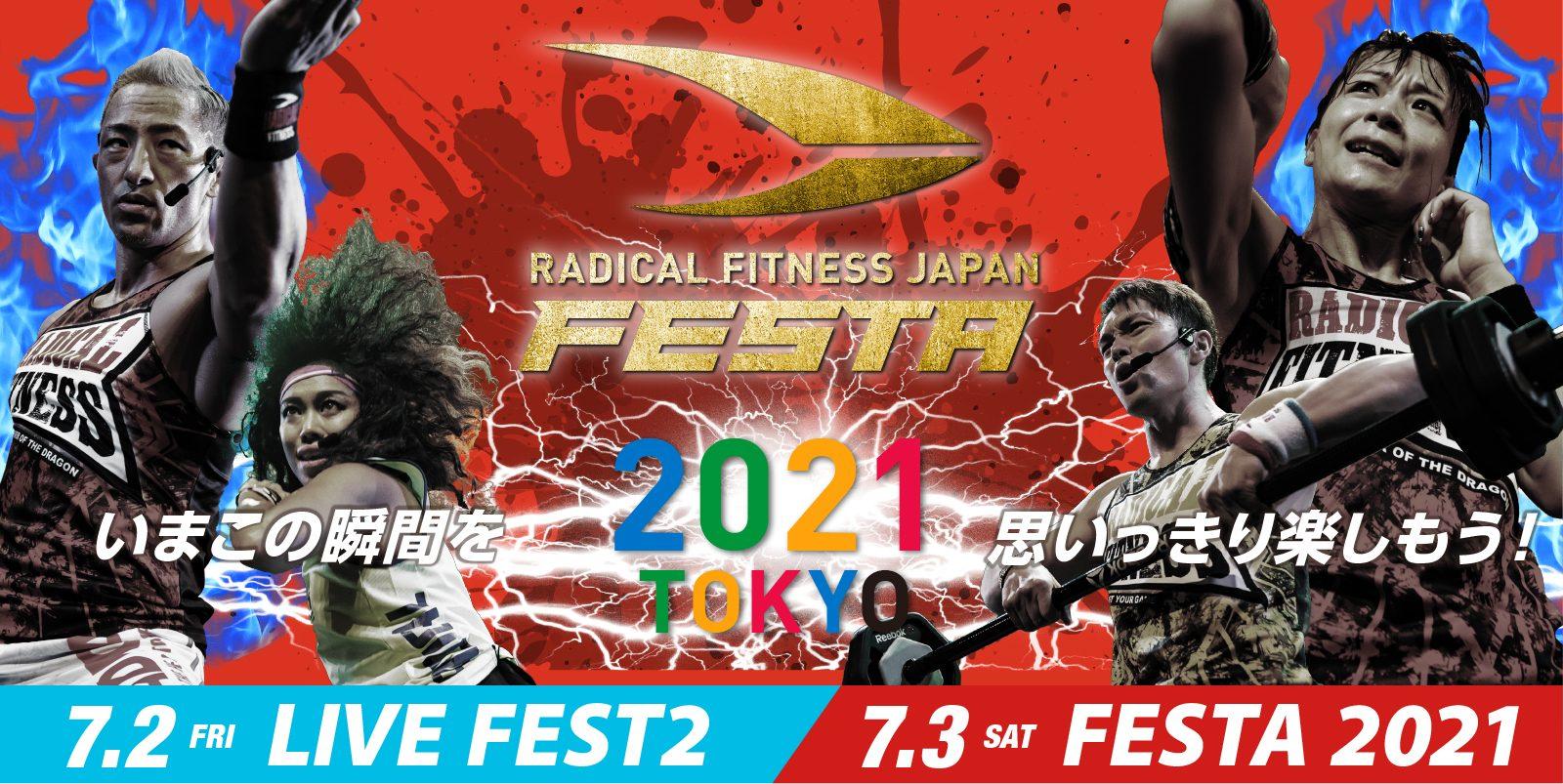 RADICAL FITNESS JAPAN FESTA 2021