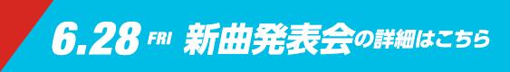 6.29 FRI 新曲発売日&アップデート会