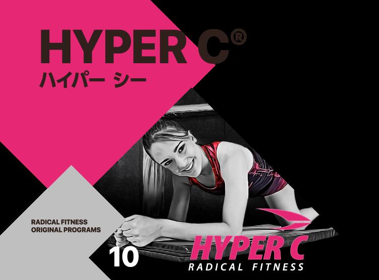 ハイパーシー HYPER C