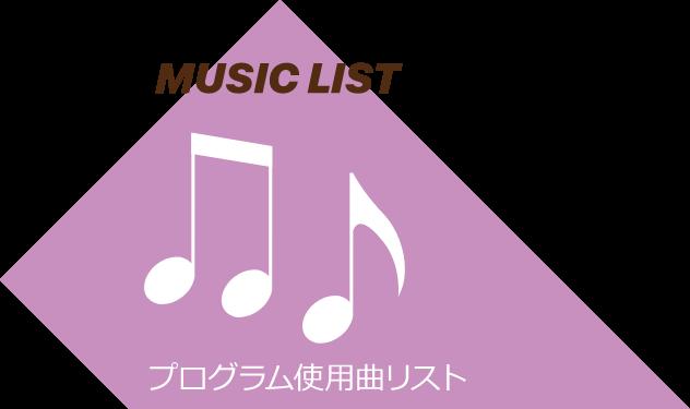 MUSIC LIST プログラム使用曲リスト