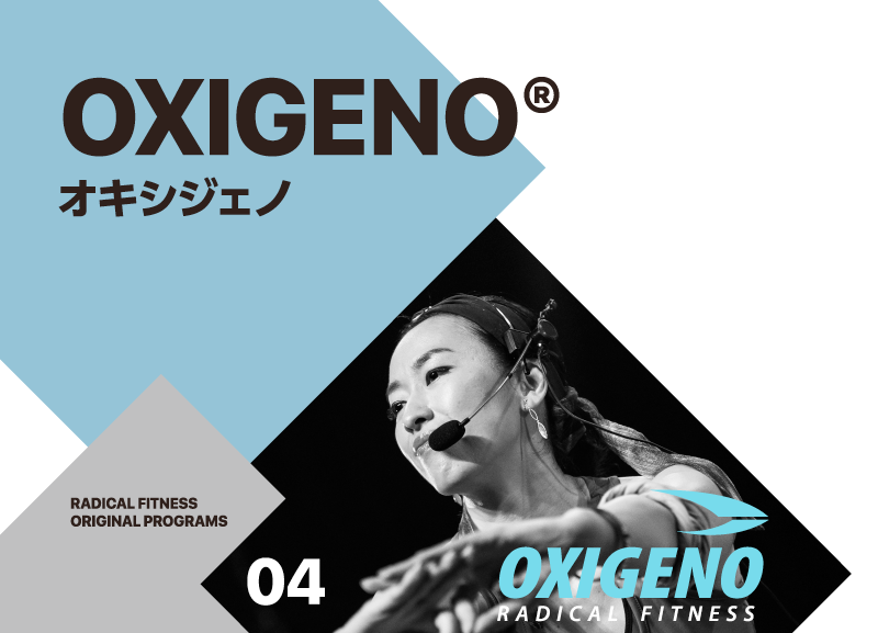 オキシジェノOXIGENO