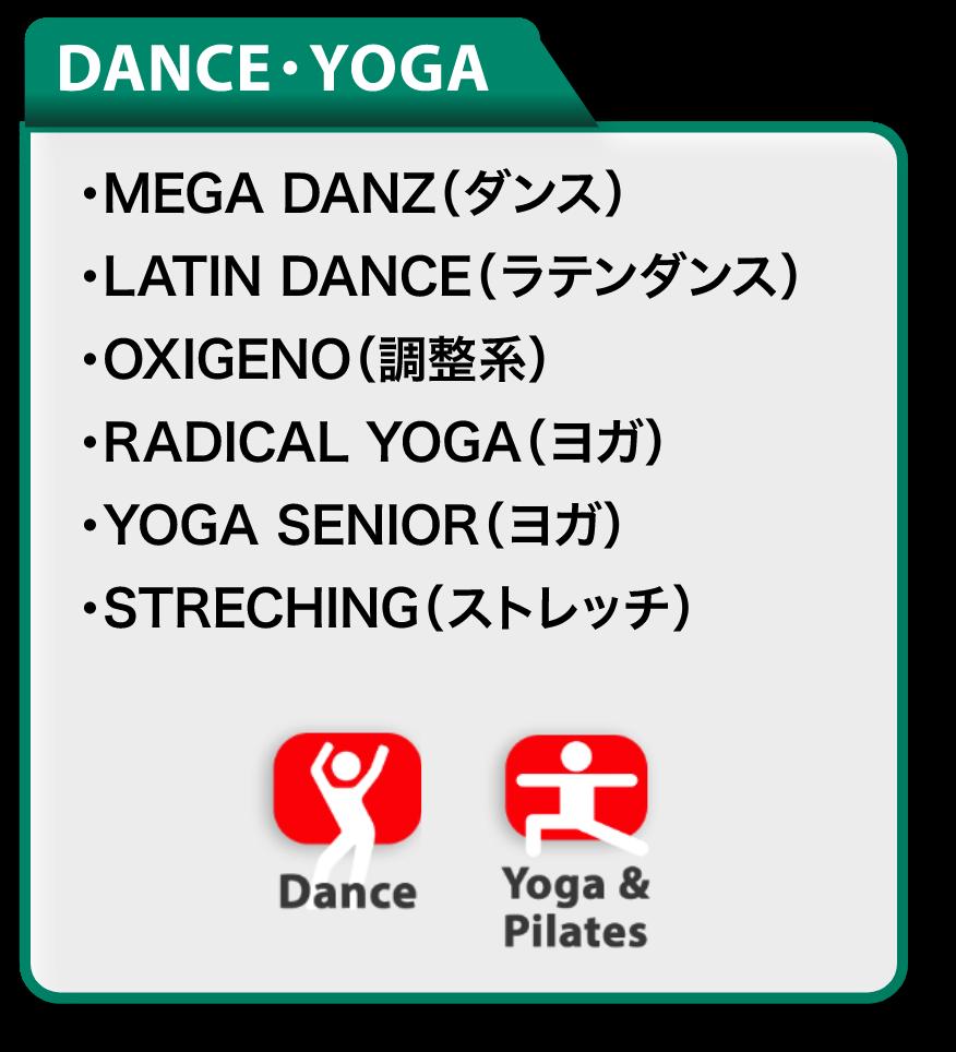 DANCE・YOGA